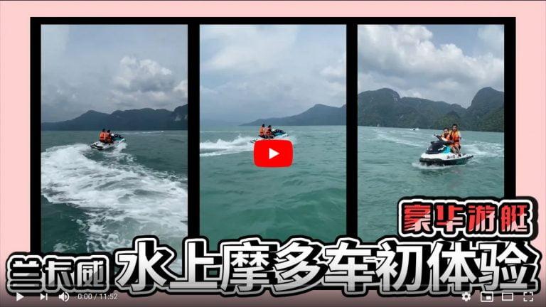 兰卡威水上摩多车初体验 体验豪华游艇!
